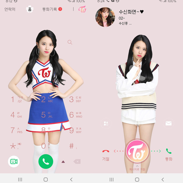 T전화 4.0 테마 - 139번째 트와이스 채영 핑크 & 그레이 테마
