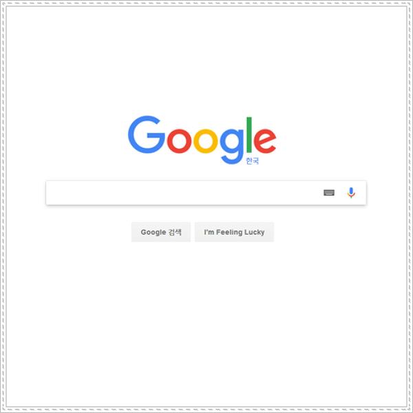 구글 검색 쉽게 하는 간단한 팁