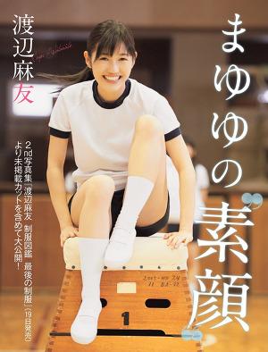 AKB48 Mayu Watanabe Mayuu no Sugao on FLASH Magazine