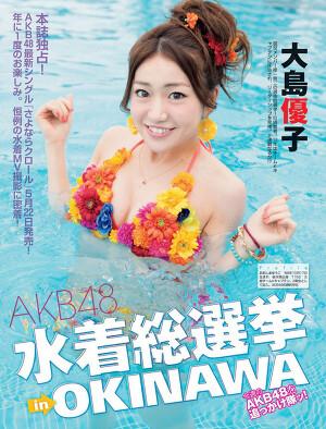 "AKB48 ""Mizugi Sousenkyo in Okinawa"" on FLASH Magazine"