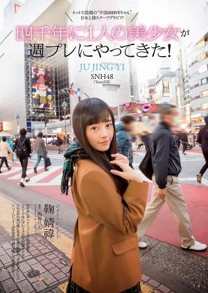 SNH48 Ju JingYi 4sennen ni Hitori no Bisyojyo on WPB Magazine