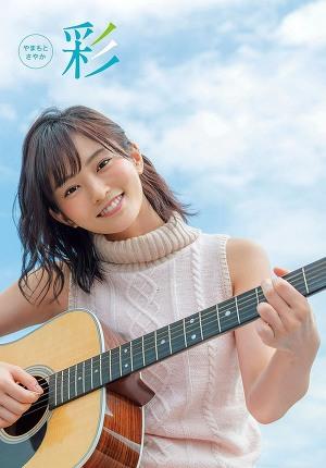 NMB48 Sayaka Yamamoto Special Focus on Shonen Sunday Magazine
