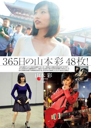 NMB48 Sayaka Yamamoto 365nichi no Yamamoto Sayaka on WPB and Flash Magazine