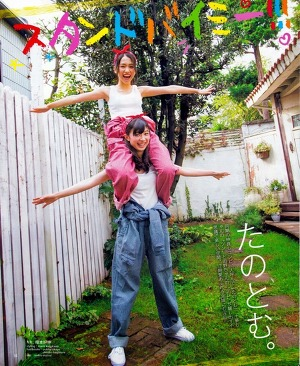 AKB48 Yuka Tano and Tomu Muto Stand By Me on Bomb Magazine