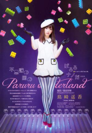AKB48 Haruka Shimazaki Paruru Wonderland on Big Comic Spirits Magazine