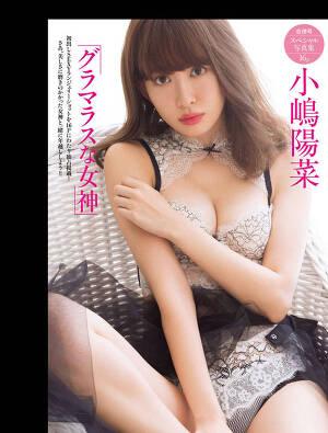 AKB48 Haruna Kojima Glamorous Goddess on Friday Magazine