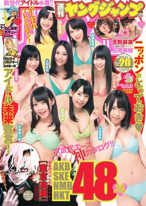 48 Group Jisedai Ace Catalogue on Young Jump Magazine