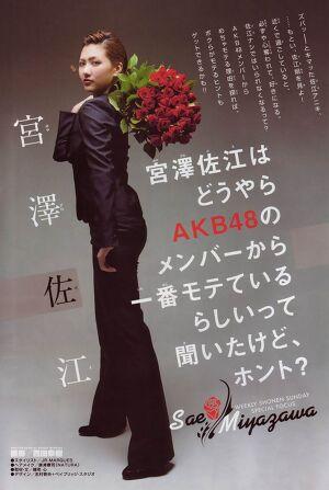 Sae Miyazawa Special Focus on Weekly Shonen Sunday Magazine
