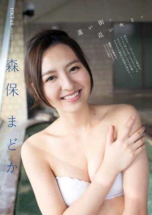 "HKT48 Madoka Moriyasu ""Tooi Machi Chikai Kimi"" on Manga Action Magazine"