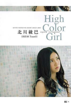 SKE48 Ryoha Kitagawa High Color Girl on Big One Girls Magazine