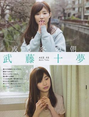 AKB48 Tomu Muto Aru Fuyu no Asa on EX Taishu Magazine