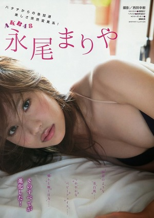 AKB48 Mariya Nagao Mypace Beauty on Young Magazine