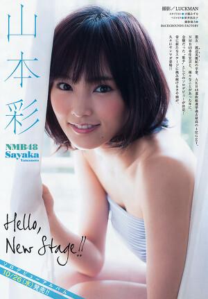 NMB48 Sayaka Yamamoto Hello, New Stage!! on Young Magazine
