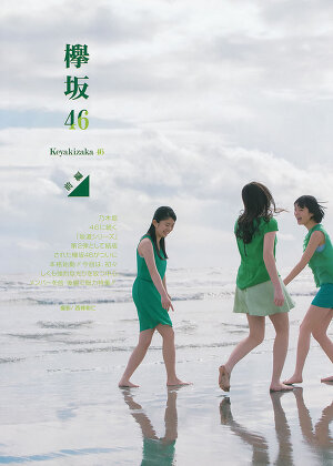 Keyakizaka46 Keyakizaka46 on Young Gangan Magazine