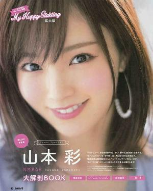 NMB48 Sayaka Yamamoto My Happy Starting on Smart Magazine