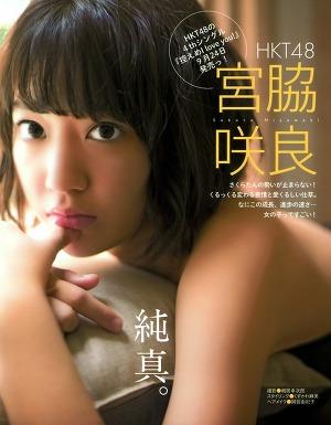 HKT48 Sakura Miyawaki Junshin on EX Taishu Magazine