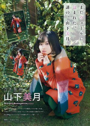 Nogizaka46 Mizuki Yamashita In a Veil of Mystery on Young Magazine