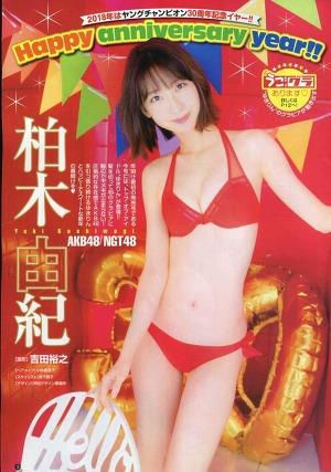 AKB48 Yuki Kashiwagi Happy Anniversary Year!! on Young Champion Magazine