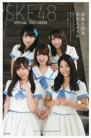 SKE48 Special Photobook Mizugi and Yukata Otona Style on Young Gangan Magazine