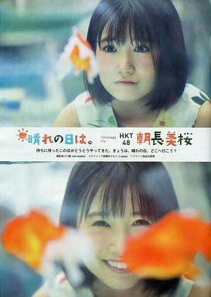 HKT48 Mio Tomonaga Harenohiwa on EX Taishu Magazine