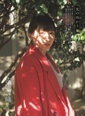 Keyakizaka 46 Satoh Shiori ENTAME (Monthly Entertainment) No. 2019 issue number