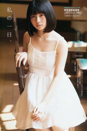 SKE48 Yuna Obata Yunana Photobook on Young Gangan Magazine