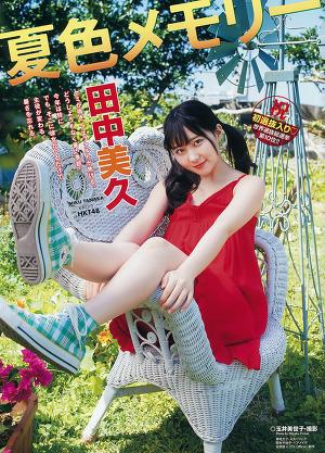 HKT48 Miku Tanaka Natsuiro Memory on Young Animal Magazine