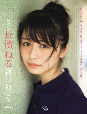 keyakizaka46 Nagahama Neru - FRIDAY