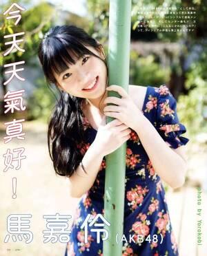 AKB48 Chia-Ling Ma It's a Beautiful Day! on UTB Magazine