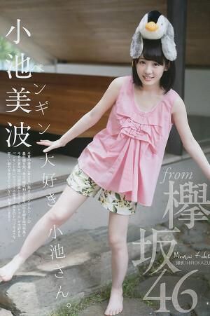Keyakizaka46 Minami Koike Penguin Daisuki Koikesan on Young Gangan Magazine