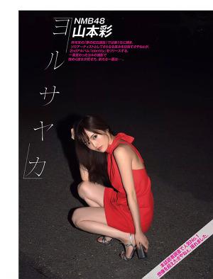 NMB48 Sayaka Yamamoto Yorusayaka on Flash Magazine