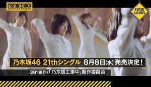 Nogizaka46, 21 번째 싱글 출시