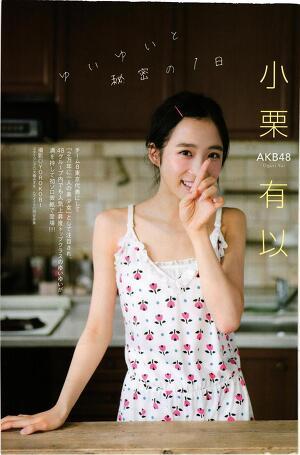 AKB48 Yui Oguri Yuiyui to Himitsu no Ichinichi on Manga Action Magazine