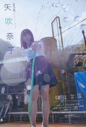 """HKT48 Nako Yabuki """"Training Camp"""" on Manga Action Magazine"""