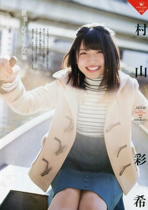 AKB48 Yuiri Murayama Sekai de Hitori no Megami on Entame Magazine