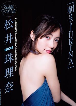 SKE48 Jurina Matsui Asa made Jurina on Flash Magazine