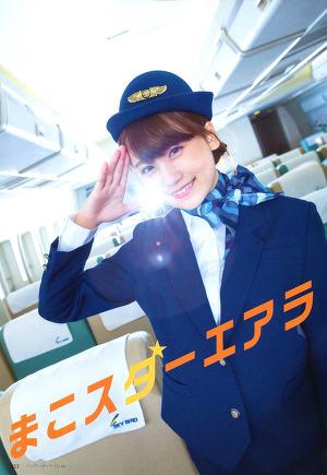 AKB48 Mako Kojima Welocme to Mako Star Airlines on UTB Magazine