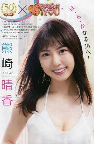 SKE48 Haruka Kumazaki Harukanaru Itadakie on Manga Action Magazine