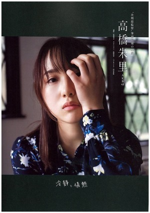 """AKB48 Juri Takahashi """"Reisei to Jounetsu"""" on Friday White Magazine"""