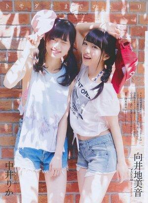 Mion Mukaichi and Rika Nakai Tomodachi madeno Kyori on Entame Magazine