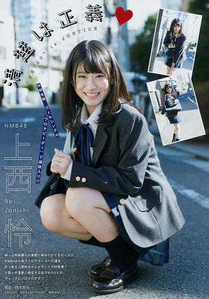 NMB48 Rei Jonishi Seiso is Justice on Young Magazine