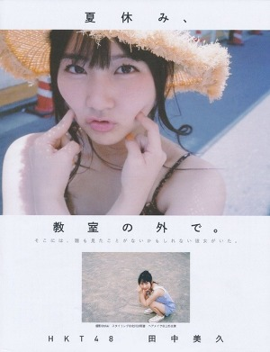 HKT48 Miku Tanaka Natsuyasumi on EX Taishu Magazine
