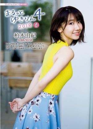 "AKB48 Yuki Kashiwagi ""Marutto Yukirin 4 Spring 2018"" on Flash Magazine"