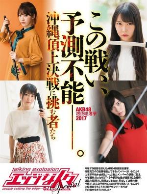 AKB48 Group Battle in Okinawa on SPA Magazine