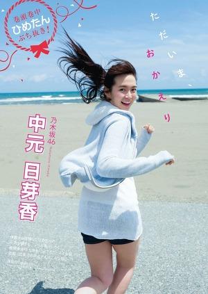 Nogizaka46 Himeka Nakamoto Tadaima Okaeri on Manga Action Magazine