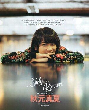 Nogizaka46 Manatsu Akimoto Shotgun Romance on Bubka Magazine