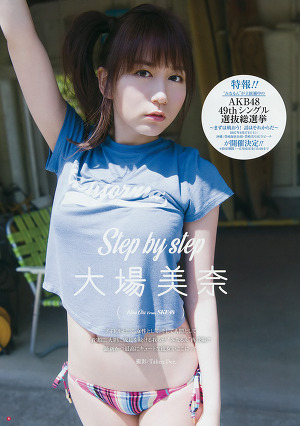 SKE48 Mina Oba Step by Step on Young Gangan Magazine