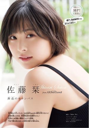 AKB48 Shiori Sato Mushoku no Canvas on Shonen Magazine