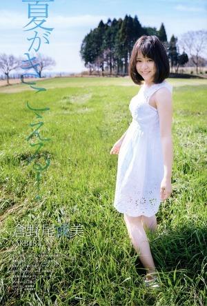 AKB48 Narumi Kuranoo Natsu ga Kikoeru! on UTB Magazine