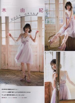 AKB48 Yuki Kashiwagi Okaeri Yukirin on EX Taishu Magazine